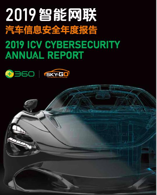 360年度汽車安全報告:兩種新型攻擊模式引關注