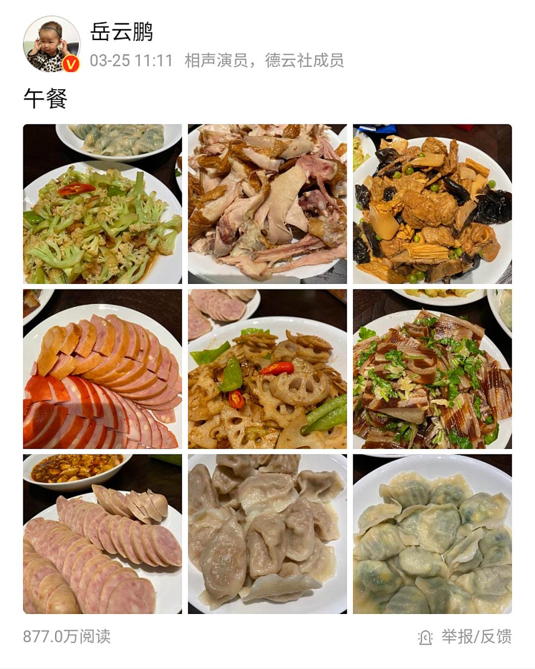 岳云鹏晒午餐,800多万阅读,3万点赞,6000条留言,看看都吃些什么_稻香村