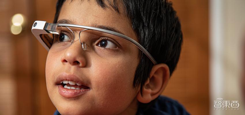 """恒达平台首页谷歌眼镜可用于自闭症治疗!秒识人脸,帮助患儿""""察言观色"""""""