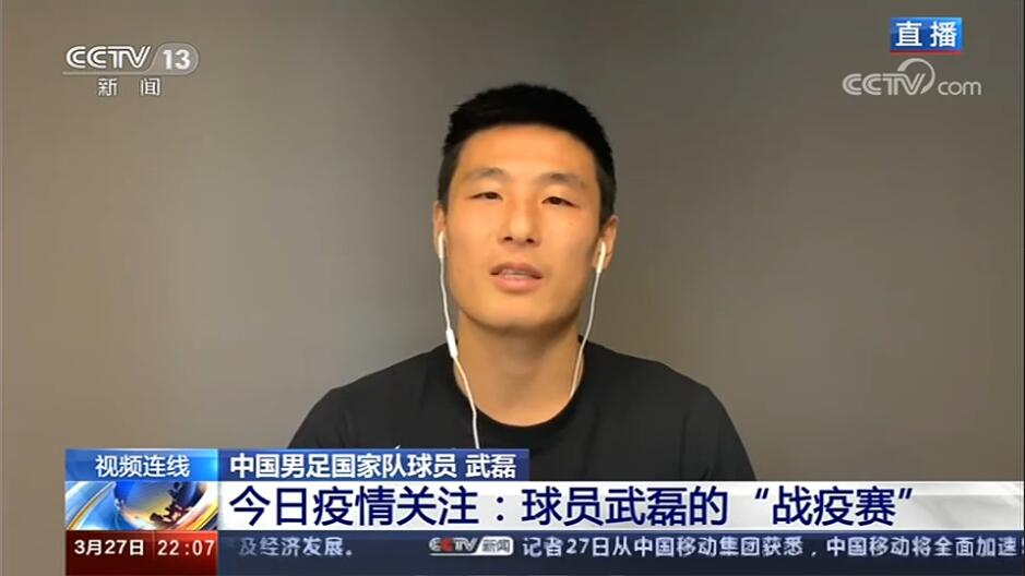 武磊:症状已消除不会影响职业生涯 太太