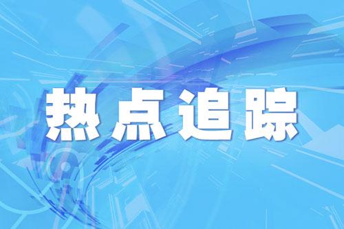 青岛地震三部门:校外供餐单位、学校须保证食物烧熟煮透