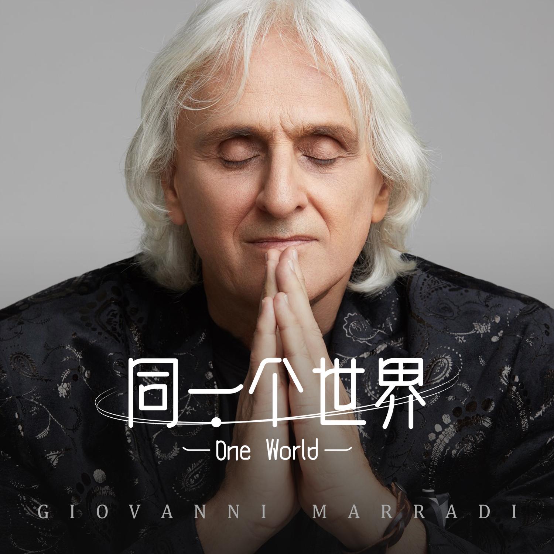 <b>世界钢琴教父乔瓦尼·马拉蒂为抗击新冠疫情创作公益曲目《同一个世界》</b>