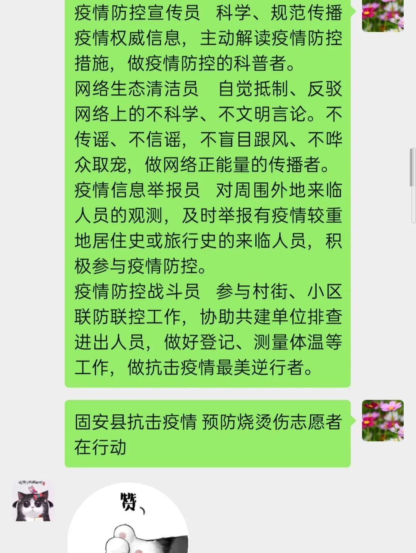 """风雨同心 共抗疫情 ——固安县预防烧烫伤志愿者抗疫路上不""""缺位"""""""