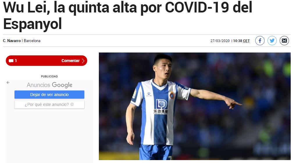 西班牙权威媒体确认:武磊已经痊愈 核酸