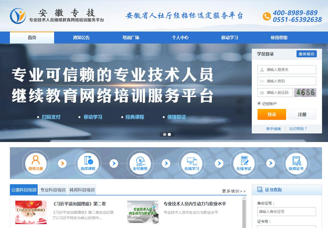 !!!跪求天津专业技术人员继续教育网挂机软件!!!