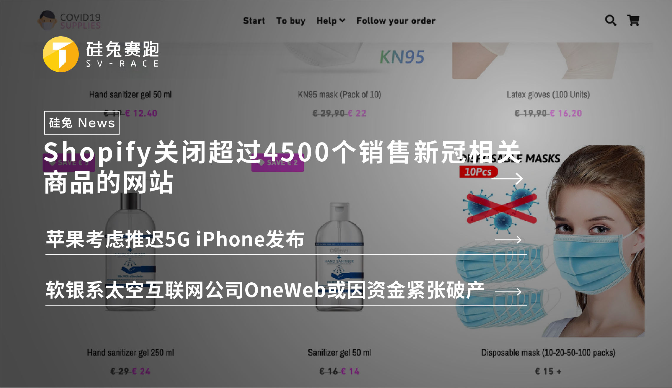 疫情期间谨防电商诈骗:Shopify关闭4500个销售新冠相关商品的网站