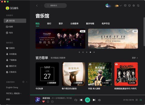 腾讯 QQ 音乐 Mac 版7.0 内测更新,支持自动暗黑模式