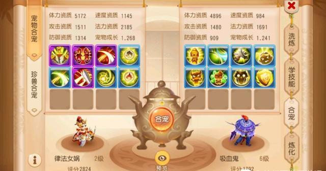 梦幻西游手游:玩家合宠得到幸运结果,为何却开心不起来?