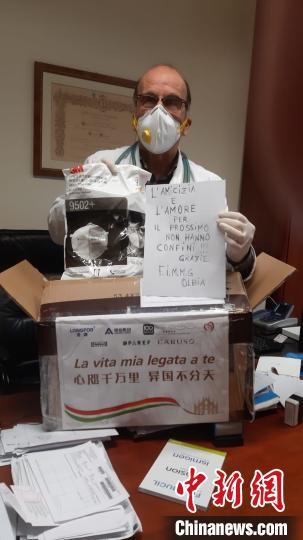 收到中国民企捐赠口罩 意大利医生致谢:友谊和爱没有边界_中欧新闻_欧洲中文网