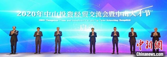 糖心网广东中山投资经贸交流会吸引52个