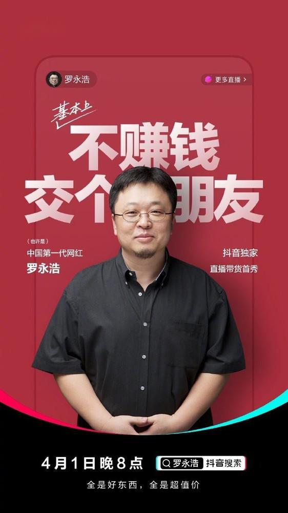 """罗永浩与联想达成合作 将在直播首秀中为联想""""带货"""""""