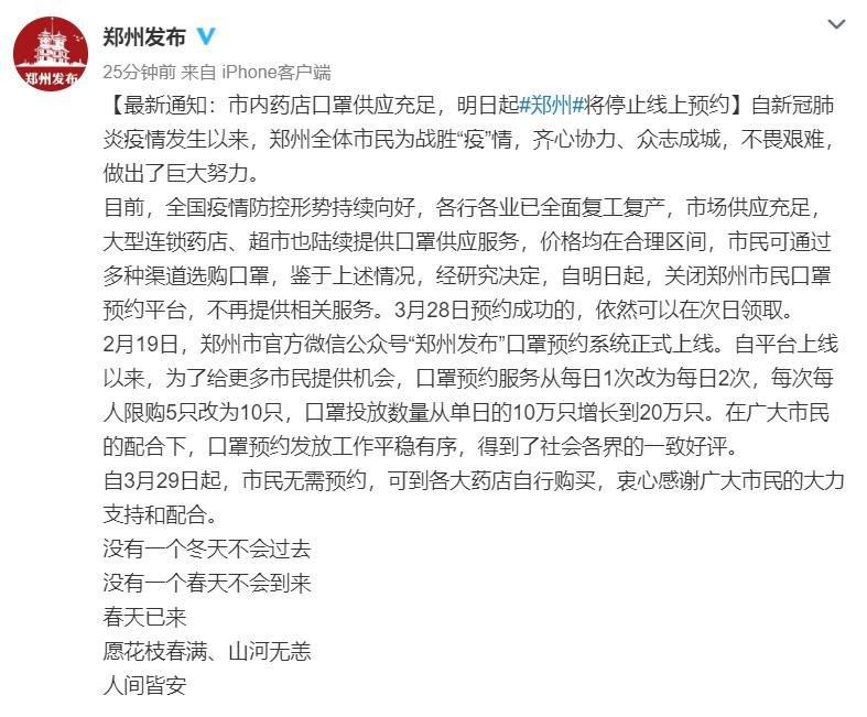 市内药店口罩供应充足,明日起郑州将停止线上预约