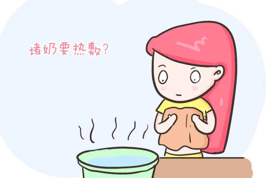 堵奶挤奶的正确方法 挤奶和堵奶区别