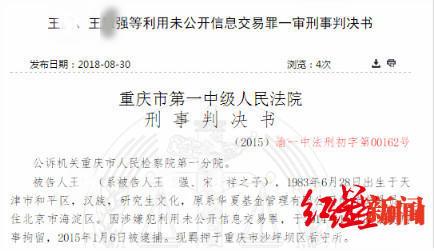 红星资本局|华夏基金一交易员偷看公司股票指令,伙同父母炒股获利1700多万