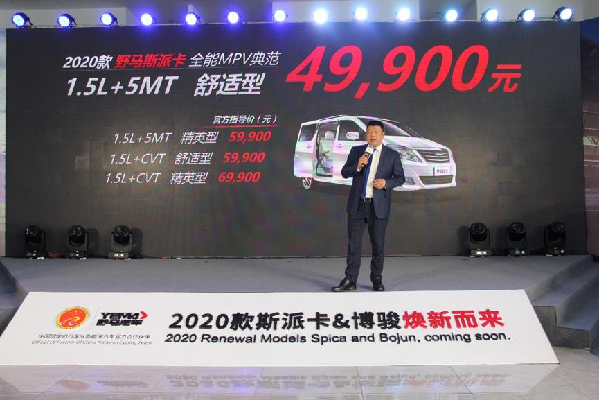 野馬2020款斯派卡/博駿上市,4.99萬元起售,年內再推三款新車