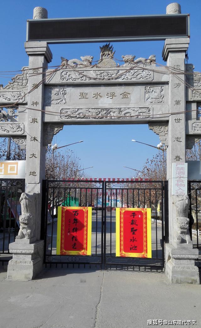 """【乡村振兴】平度老八景""""圣水浮金"""""""