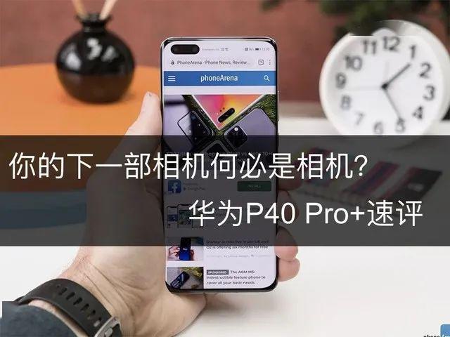 华为P40 Pro+真机上手速评 五摄精彩在哪