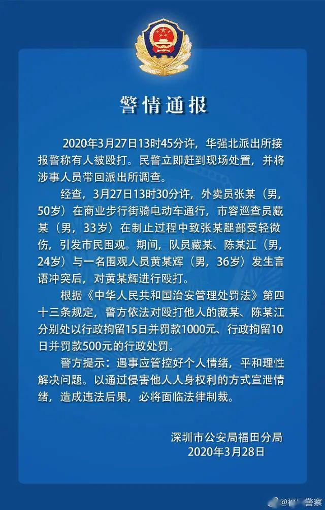 深圳警方通报外卖员遭城管拖行: