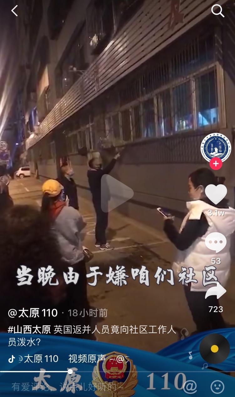 太原归国留学生隔离期嫌服务不周,向工作人员泼水,警方批评教育