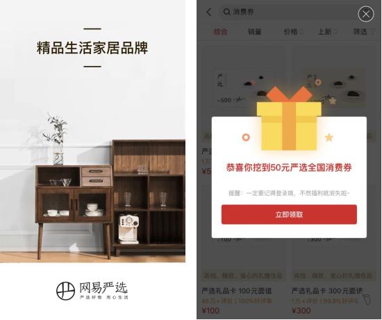 网易严选4.11周年庆,狂派4亿全民消费券