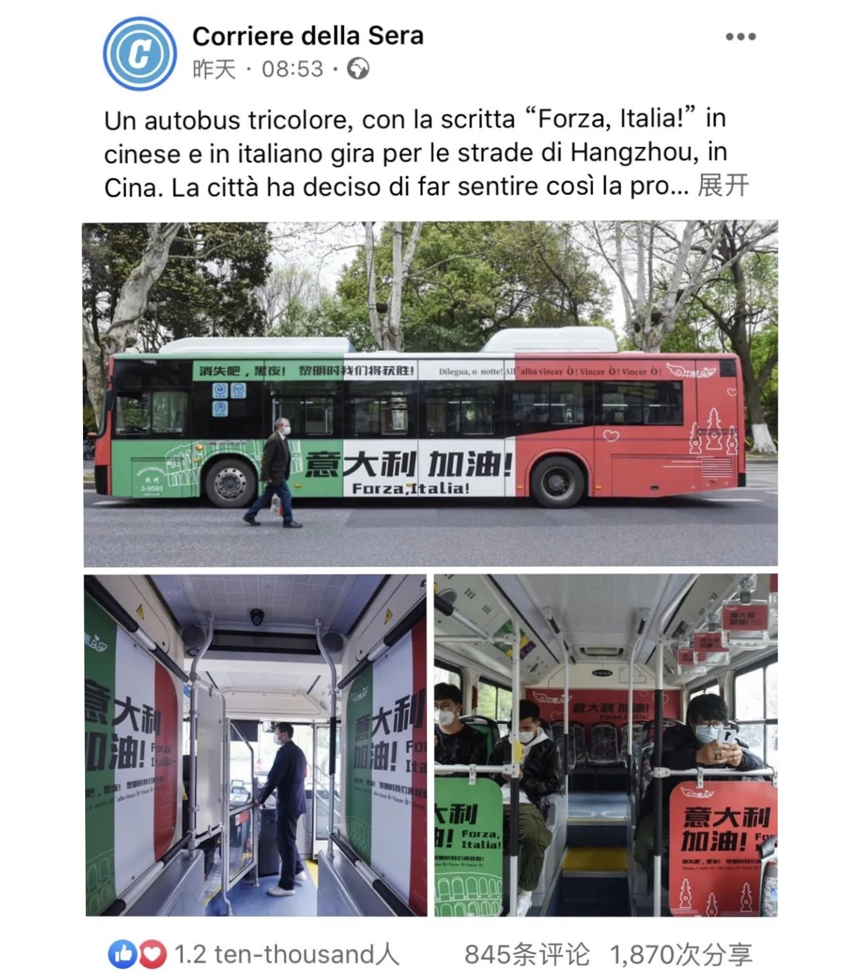 """共同战""""疫""""!杭州巴士为意大利加油获意主流媒体关注_中欧新闻_欧洲中文网"""