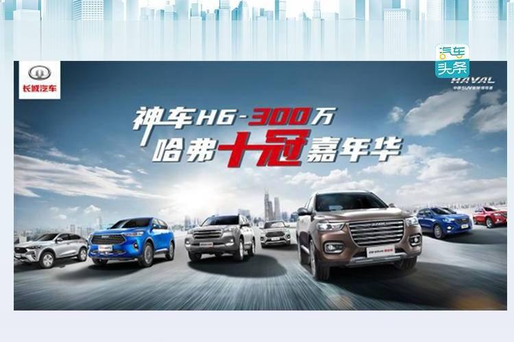 中国汽车全球化跨越,从第3000001辆哈弗H6开始
