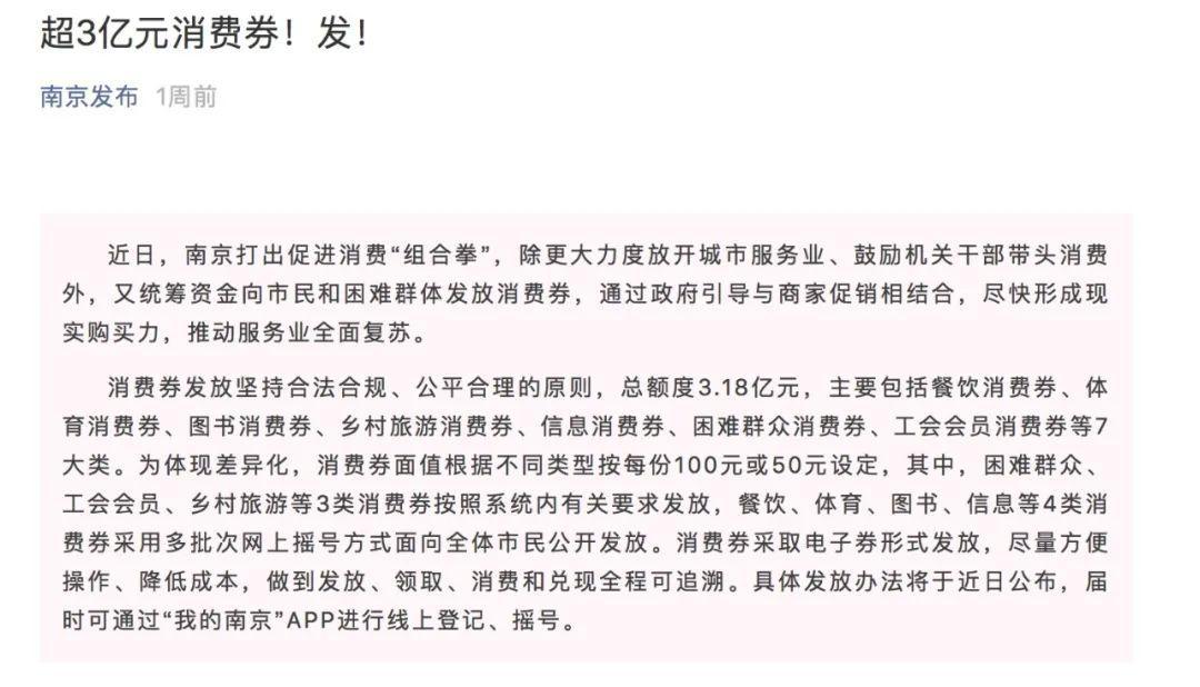 """多地发放超40亿元""""消费券""""!中国消费市场复兴在即"""