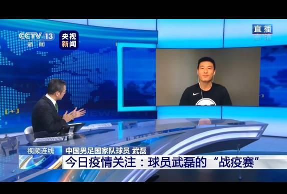 央视白岩松连线武磊:新冠肺炎症状基本消