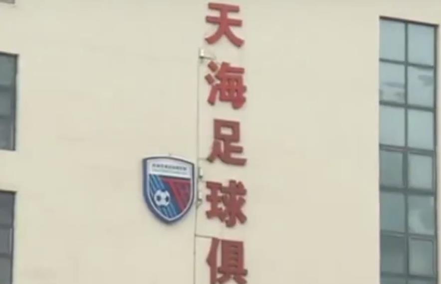 """原创             天津日报1记者质问足协:""""天海队获得中超准入那么难吗?"""""""