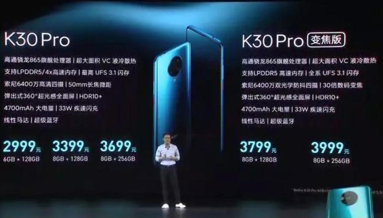 红米K30Pro的2999元版本,到底便宜在哪儿?看完后差距一目了然
