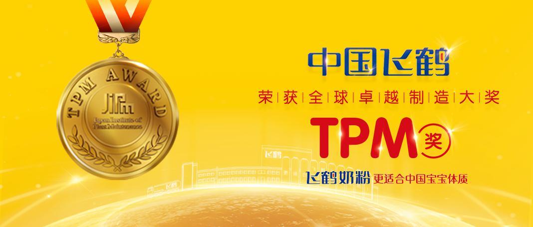 全球制造业最具影响力大奖揭晓 飞鹤荣获TPM奖
