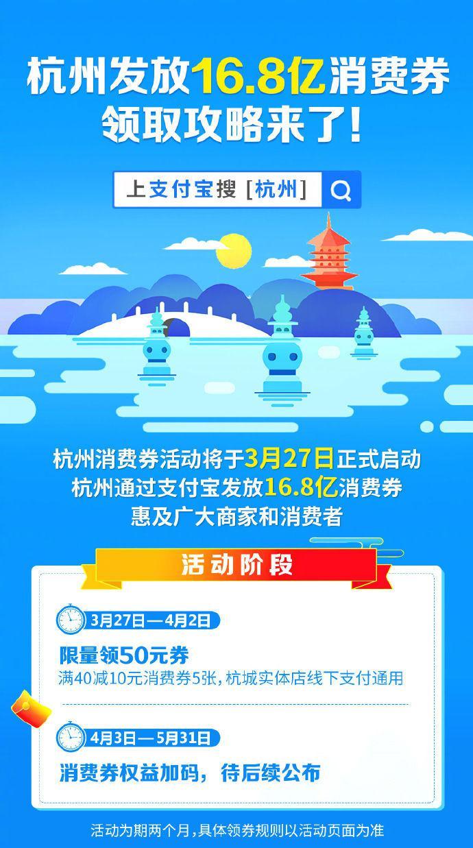 杭州通过支付宝发放 16.8 亿消费券;1-2 月全国规模以上工业企业利润下降 38.3%;罗永浩与联想达成直播合作
