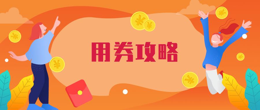 杭州消费券