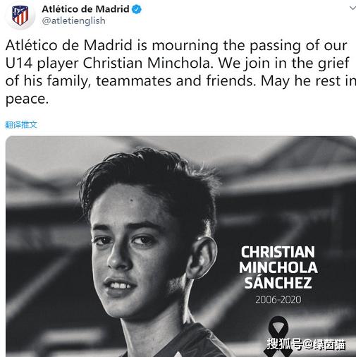 原创             官方!马竞小将因病离世,俱乐部主场降半旗致哀,总裁和队长发声