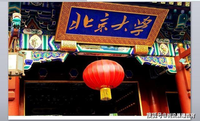 中国本科高校竞争力排名:北大第1、浙大第3、武大第7、吉大第