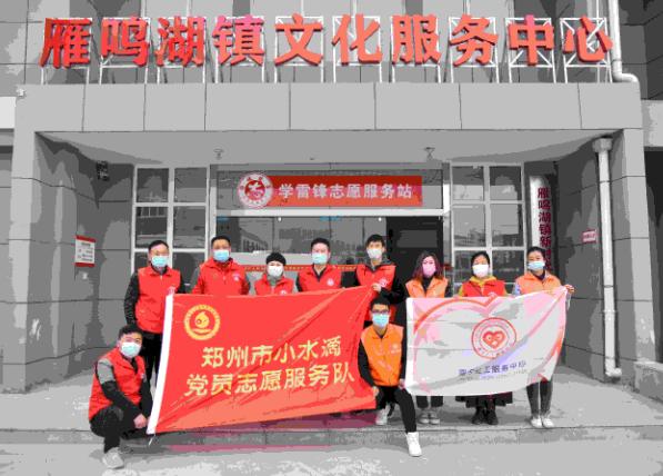郑州市希望工程队疫情防控义务消杀走进雁鸣湖镇