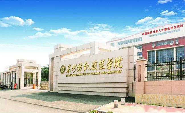 北京翔宇集团与泉州纺织服装职业学院合作共建翔宇航空学院 二级学院