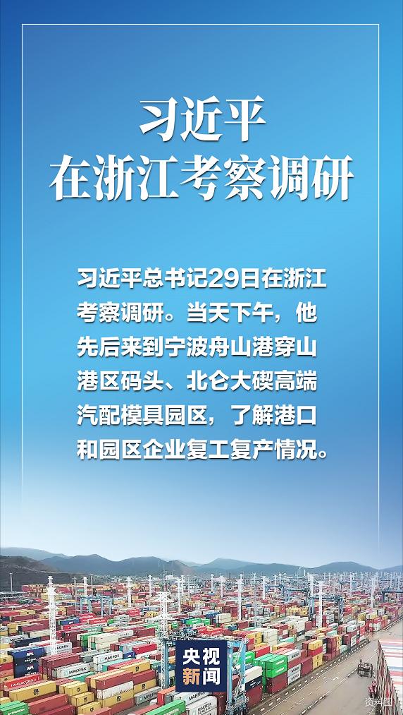 独家视频丨习近平在浙江考察调研