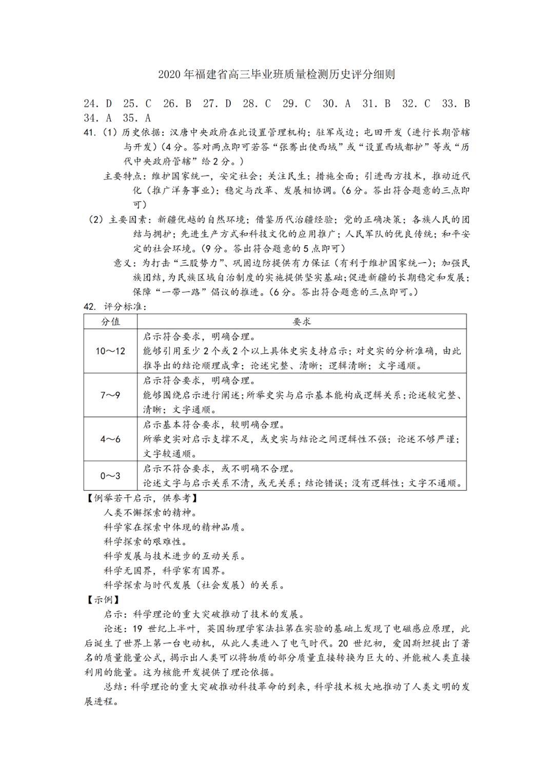 2014福建省质检难度_【全科】2020福建高三省质检试卷+答案解析!_高考