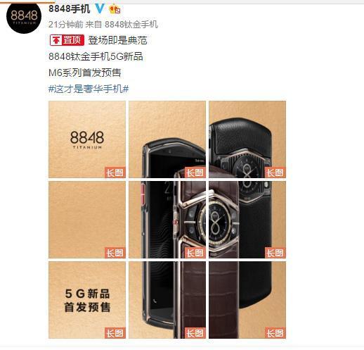 8848首款5G手机M6发售!最贵的卖29999元……
