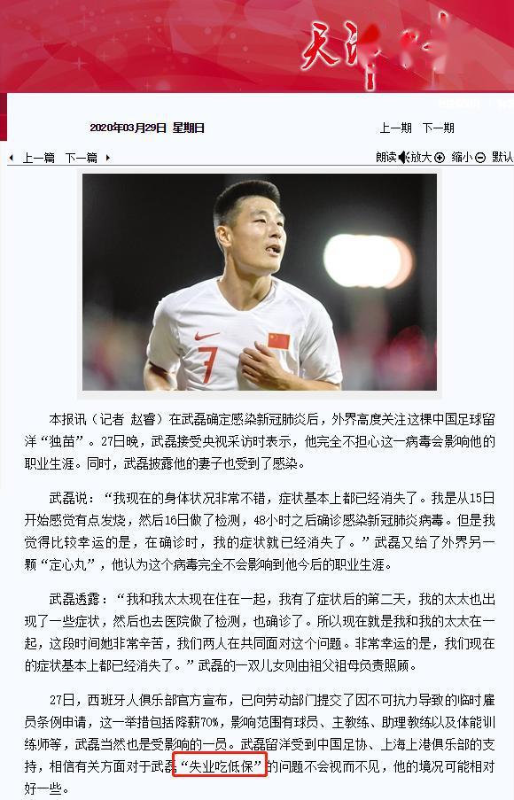 武磊因西甲停摆遭降薪,国内媒体直言武磊