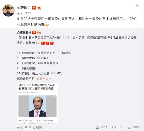 木村拓哉 weibo