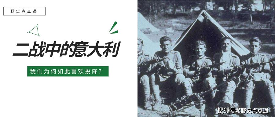 二战中的意大利:加速盟友德国的失败,天天投降,原因意料之中_德国新闻_德国中文网