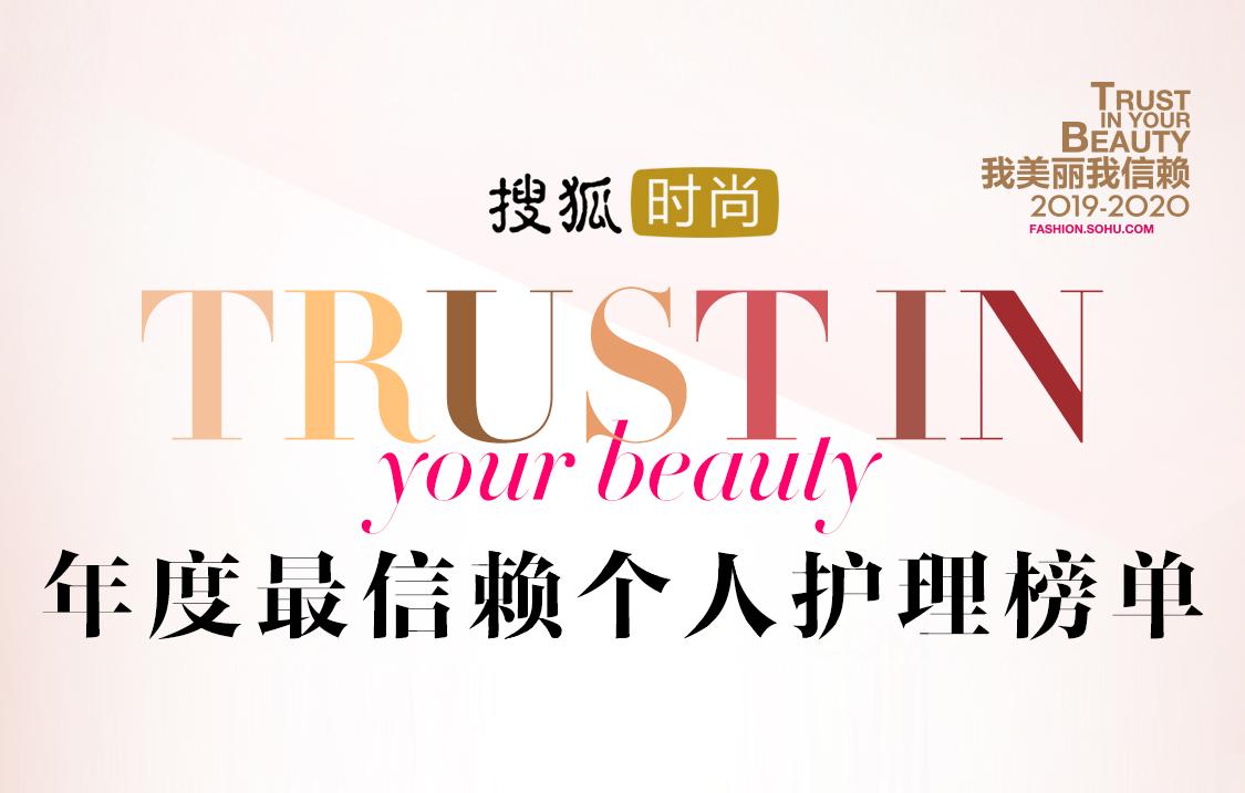 搜狐时尚2019-2020年度最值得网友信赖个人护理榜单揭晓