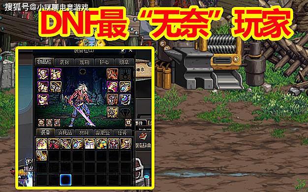 """DNF国服最""""无奈""""玩家,一管疲劳10史诗+1神话,却选择分解删号"""