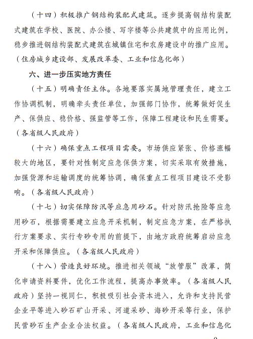 有关砂石,国家发改委等15部门联合发文