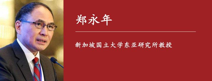 "<strong>郑永年:疫情打击或超大冷落,全球化可能退回""经济主</strong>"