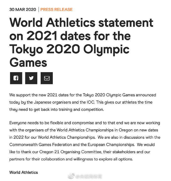 世界田联:原定2021年举行的田径世锦赛延期至2022年
