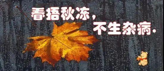 """春捂秋冻,究竟怎么""""捂""""?"""