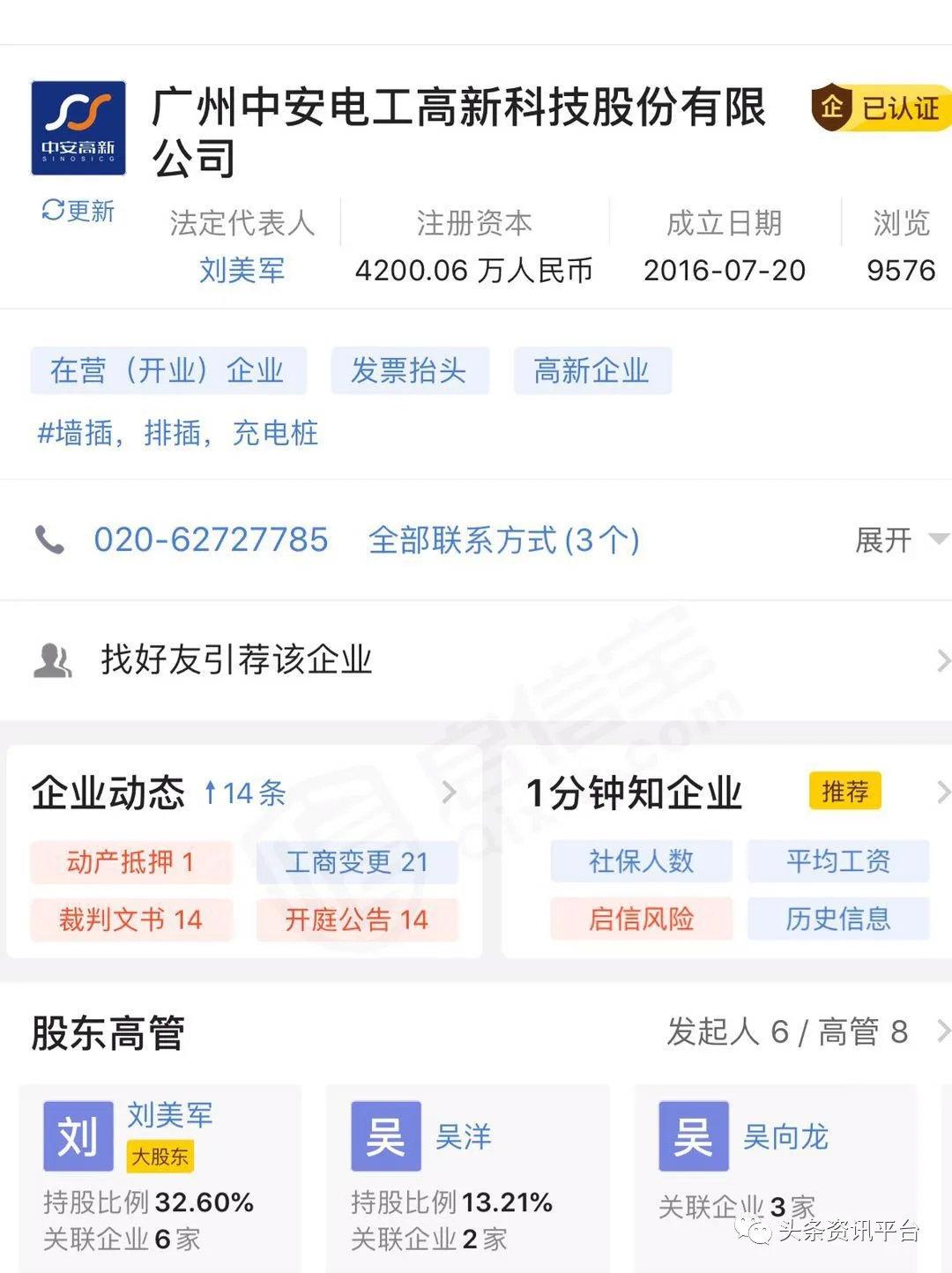 广州中安电工高新科技股份有限公司涉水直销